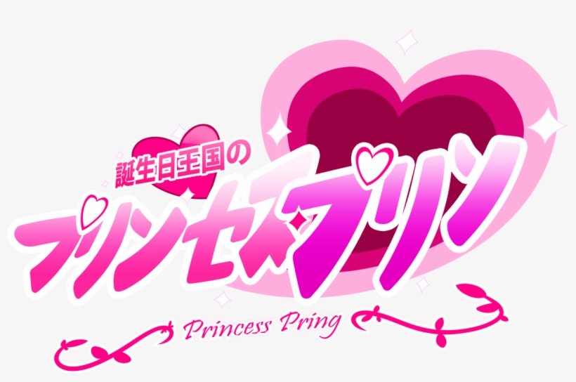 【공식】 프린세스 프링 On Twitter - 誕生 日 王国 の プリンセス プリン, transparent png #10081665