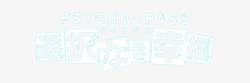 Happiness Without Choice Logo - Psycho Pass Complete Series 1 [regio Free (0)] Blu-ray, transparent png #1256841