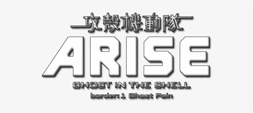 Ghost In The Shell Arise Ghost In The Shell Arise Logo Free Transparent Png Download Pngkey