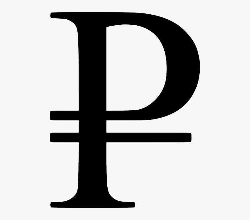 простой знак российского рубля все