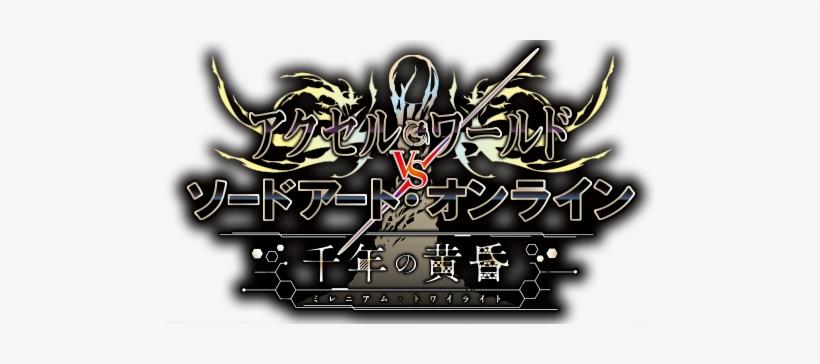 Accel World Vs Sword Art Online Millennium Twilight, transparent png #1784094