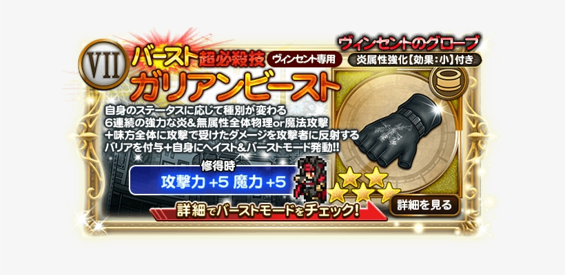 [jp] Ffvii Rufus Event - Final Fantasy Record Keeper, transparent png #1805387