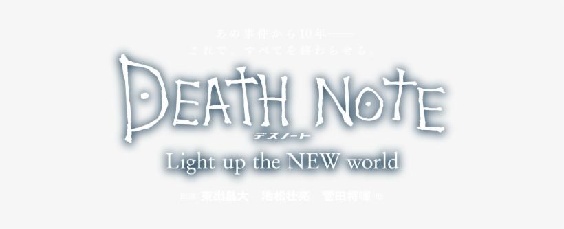 映画『death Note デスノート Light Up The New World』 - Death Note Light Up The New World Logo Png, transparent png #1944305