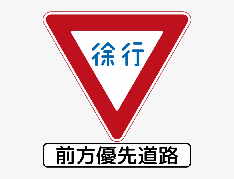 Japan Road Sign 329-2 - Meanings Road Signs In Japan, transparent png #218337