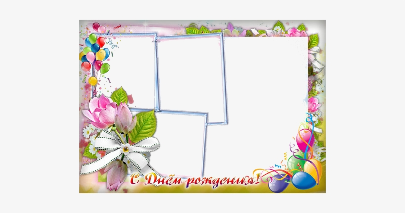 Birthday Collage Frame Png Transpa Images All Happy Birthday