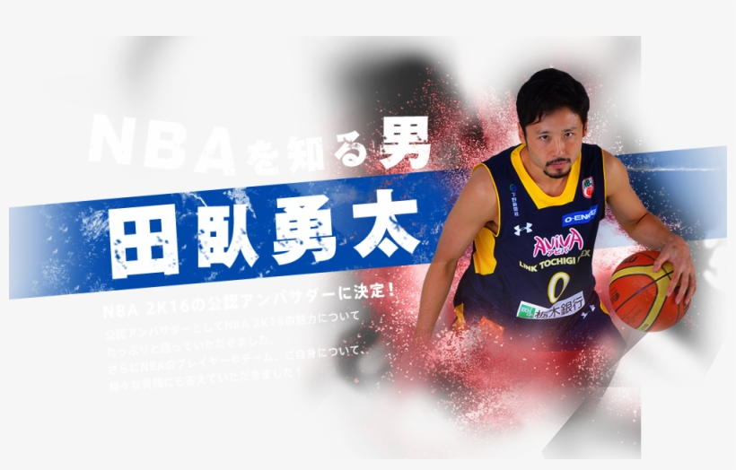 Nbaについて - Basketball Player, transparent png #2212216