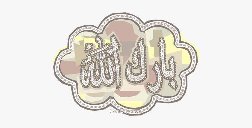 Arabic Happy Birthday As Salaam Wishes