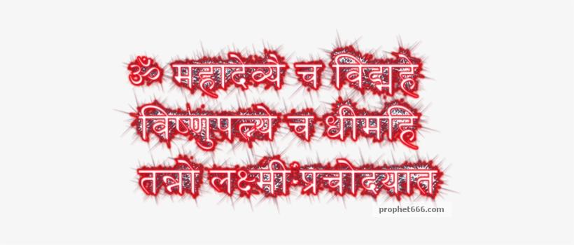 Laxmi Gayatri Mantra - Free Transparent PNG Download - PNGkey