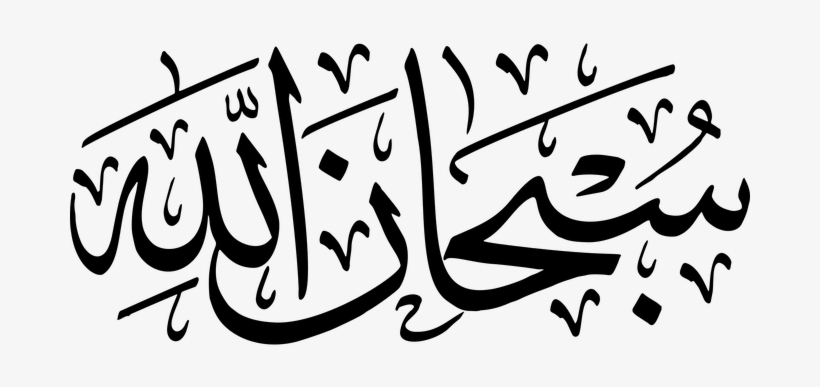 Subhanallah Arabic Calligraphy Glory Islamic Calligraphy Arabic Free Transparent Png Download Pngkey