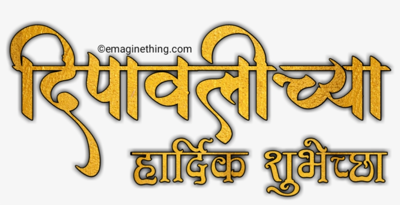 Happy Diwali Text Png- 2018 ,marathi,hindi,english - Marathi Language, transparent png #2505355