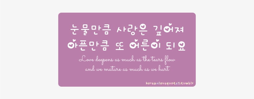 Love Korean Quotes By Dr - Quotes In Korean About Love, transparent png #2694127
