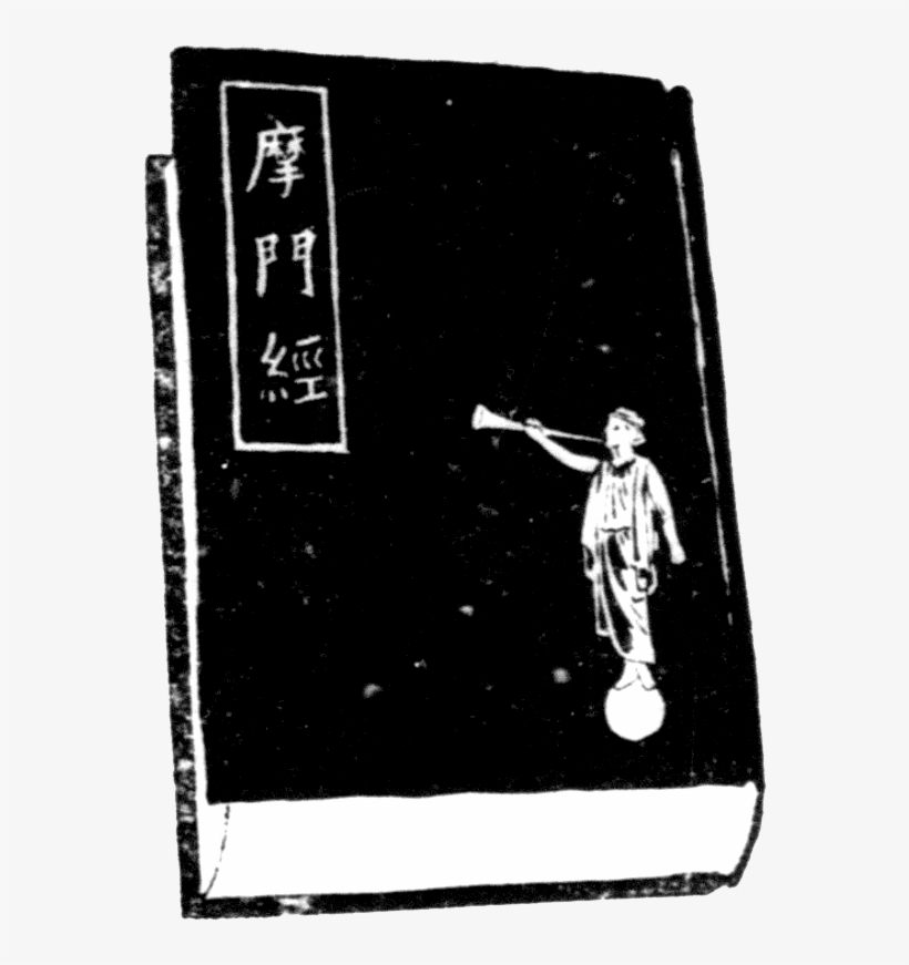 Chinese Book Of Mormon Clip Art - Chinese Book Clipart Png, transparent png #2734619