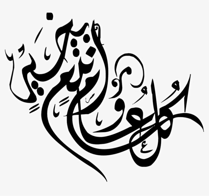 Islamic Png - Islamic New Year Arabic - Free Transparent PNG