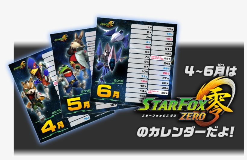 Star Fox Zero Comes Out On April 21st In Japan, And - Star Fox Zero + Star Fox Guard - Nintendo Wii U, transparent png #3225088
