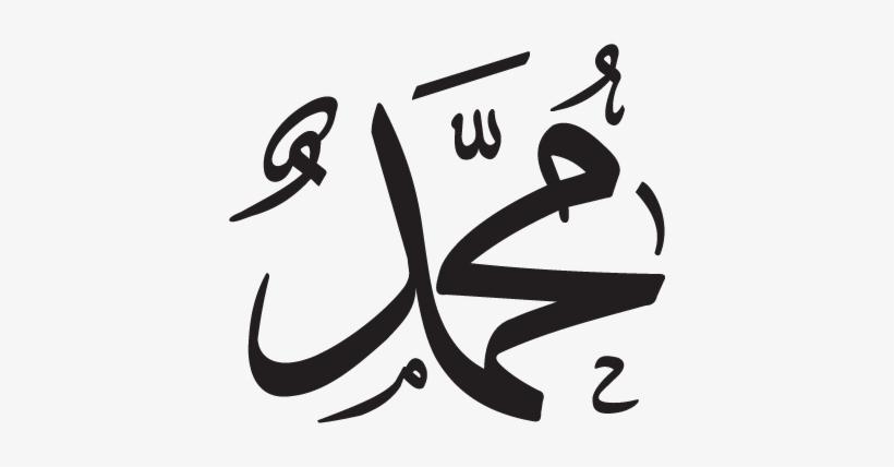 Kaligrafi Hz Muhammad Muhammad Icon Png Free Transparent