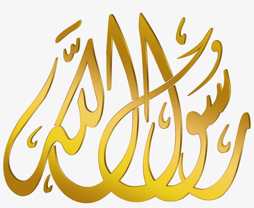 Logo Muhammad Free Transparent Png Download Pngkey