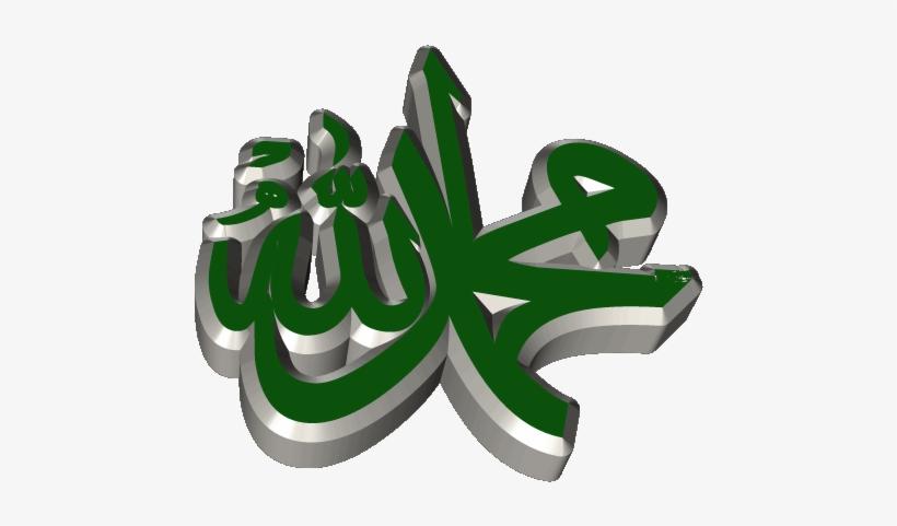 3d Png Allah Ve Muhammed Yazilari Allah Ya Muhammad Free Transparent Png Download Pngkey