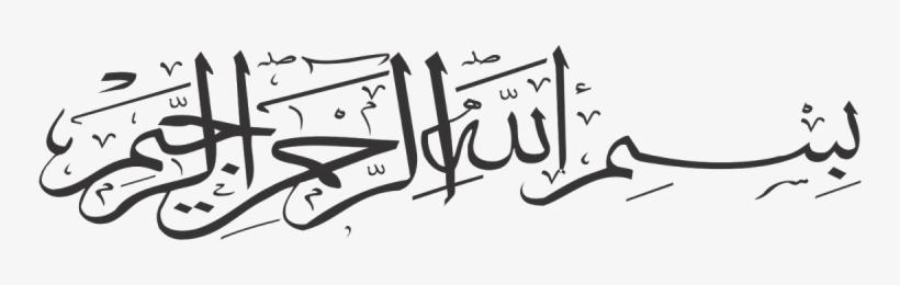 bismillah bahasa arab png bismillah ir rahman ir rahim vector free transparent png download pngkey bismillah ir rahman ir rahim vector