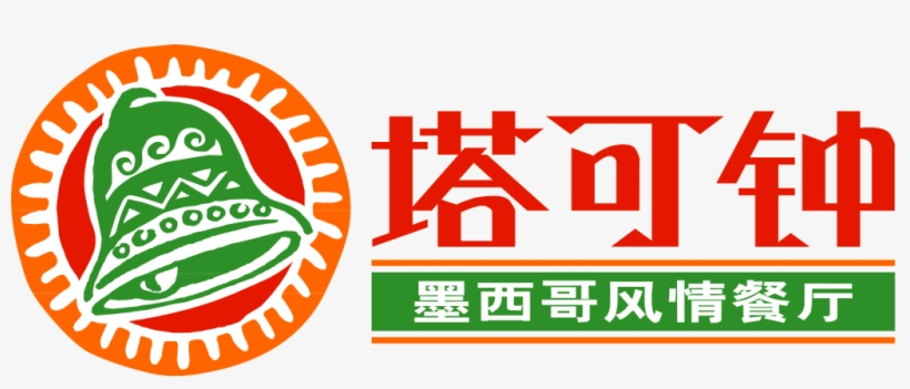 Taco Bell Png Download - Taco Bell China Logo, transparent png #4427813