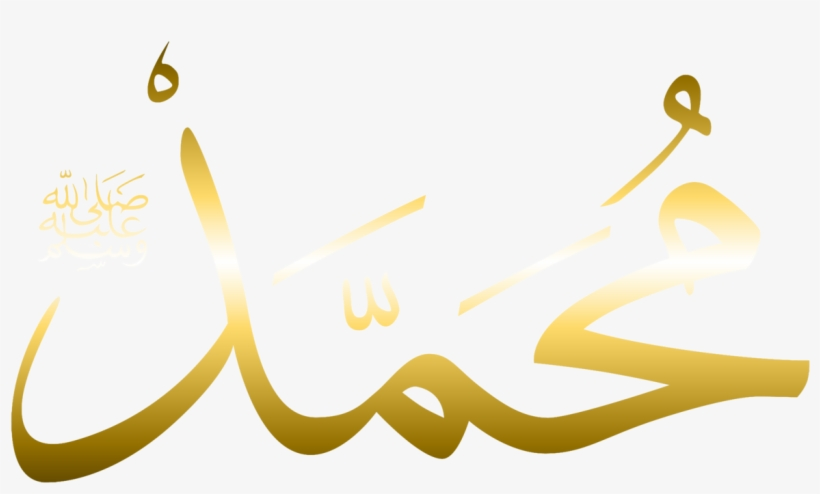 Muhammad Png Allah Muhammad Name Png Free Transparent