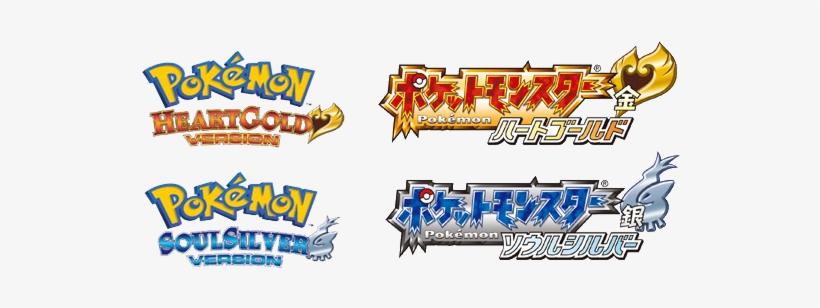Logo - Pokemon Heart Gold Logo, transparent png #58054