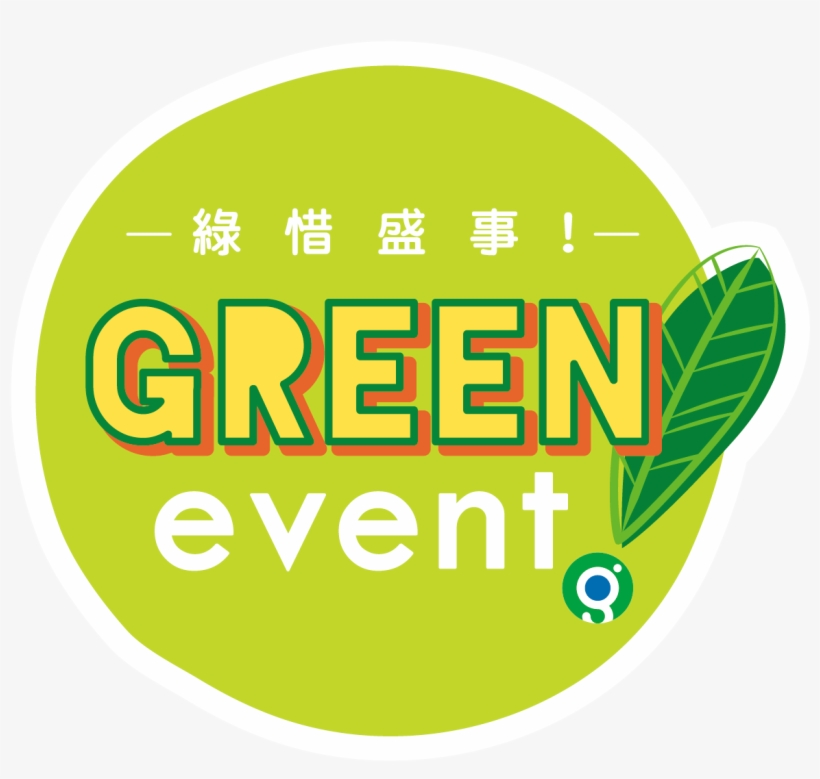 """Environment And Conservation Fund """"be A Green Event - Environment Event, transparent png #5778965"""