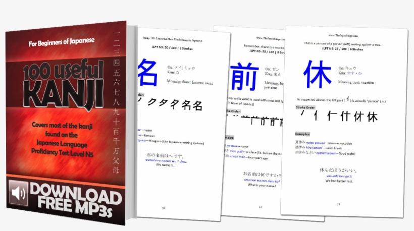 1 - Kanji 100: Learn The Most Useful Kanji, transparent png #5842113