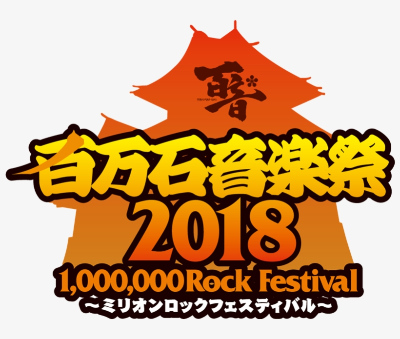 店頭にてscandalグッズ福袋の - Million Rock Music Festival ~1,000,000 Rock Festival~, transparent png #5883472