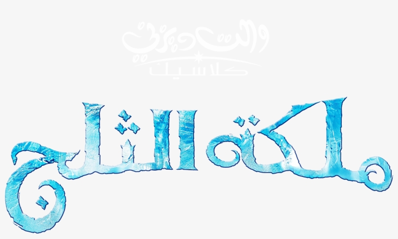 Frozen Images Frozen Arabic Logo Hd Wallpaper And Background