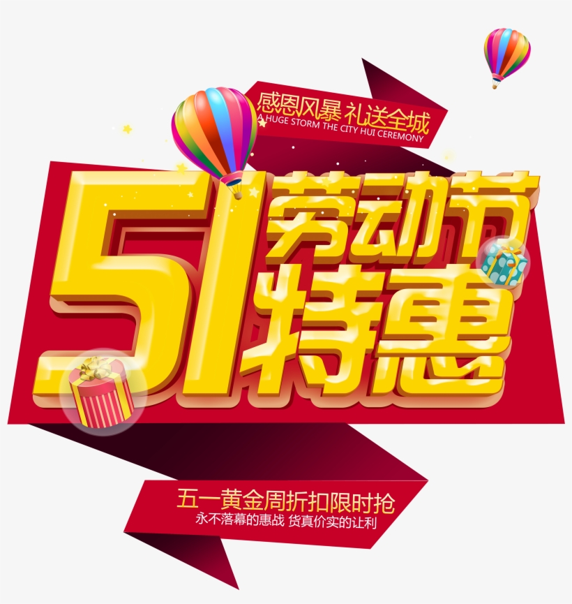 May 1st Labor Day Special Promotion Element Design - International Workers' Day, transparent png #771235