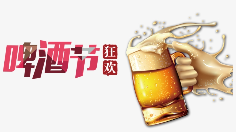 This Graphics Is Oktoberfest Carnival Font Design About - Beer, transparent png #84851