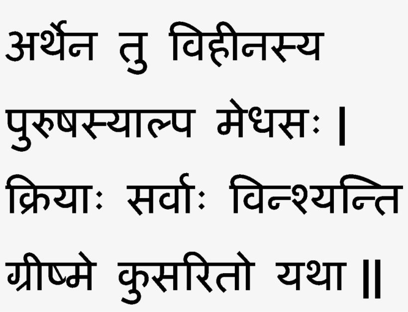 Sanskrit Subhashithas - Sawal Jawab Hindi Shayari - Free Transparent