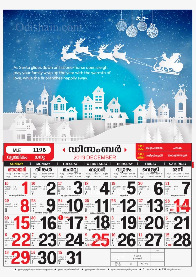 Malayalam Calendar 2019 December - Free Transparent PNG