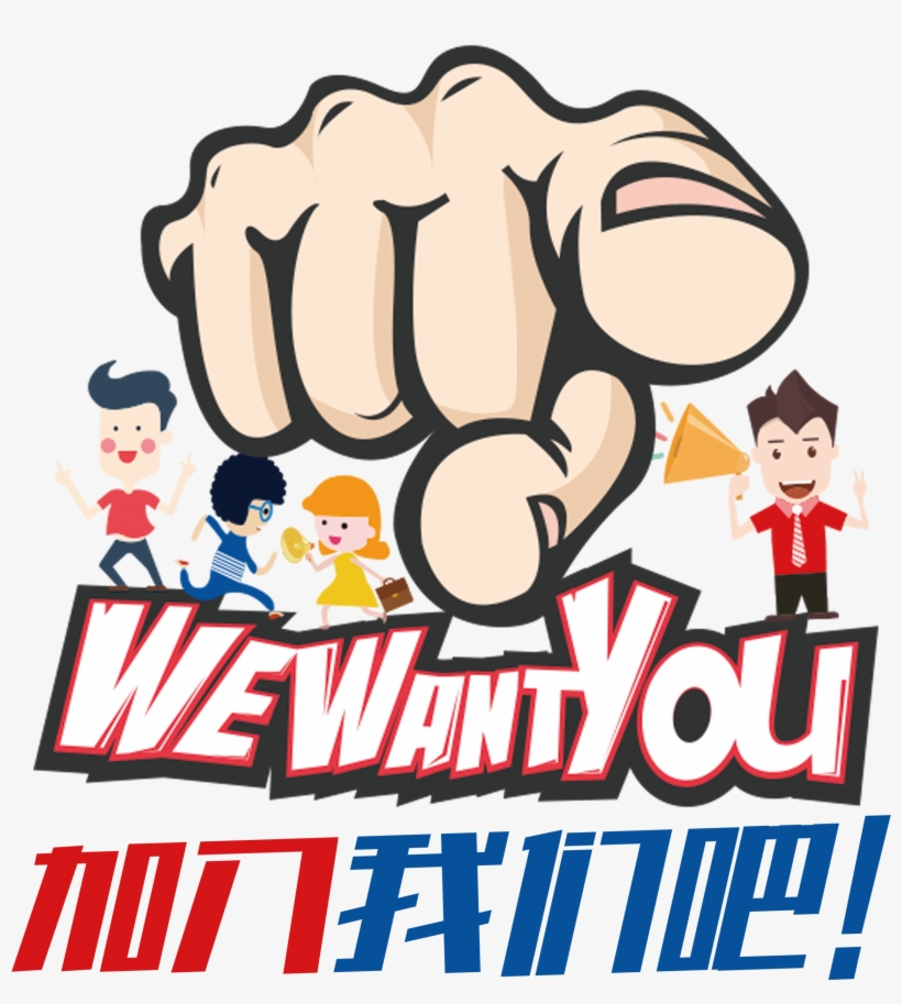 Us In Cartoon Style, Recruit Font Design About Join - We Want You Poster Template Free, transparent png #939477