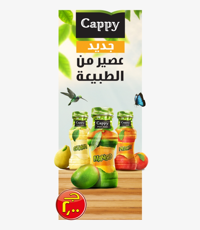 Thanks For Watching - Cappy Juice Egypt, transparent png #9448698
