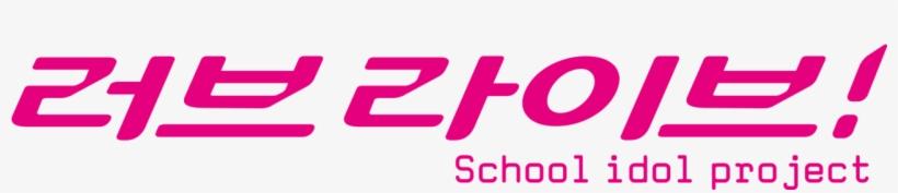 Love Live School Idol Project - Love Live, transparent png #9897229