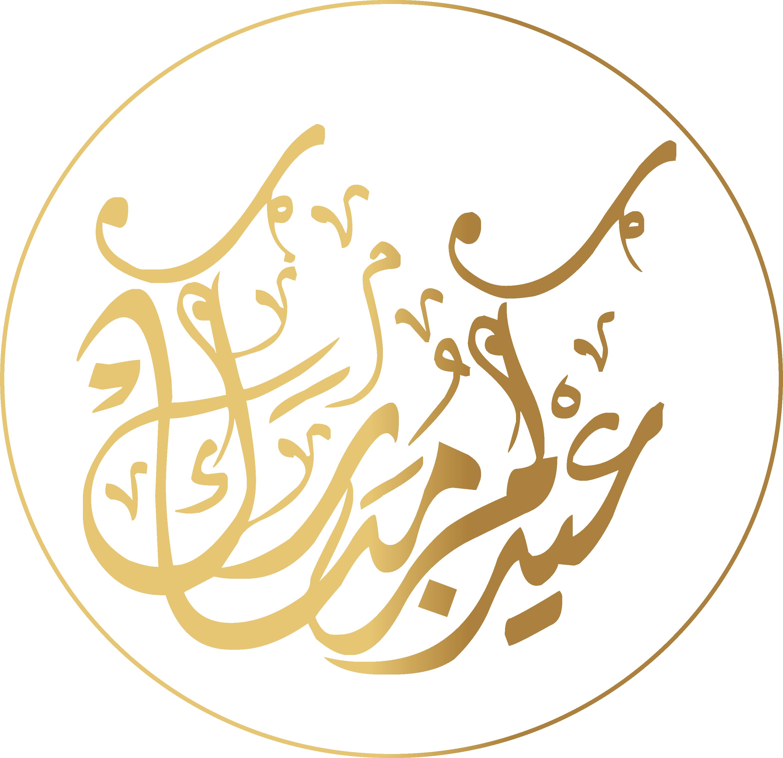Download Eid Mubarak In Arabic عيدكم مبارك تقبل الله منا ومنكم صالح الأعمال Png Image With No Background Pngkey Com